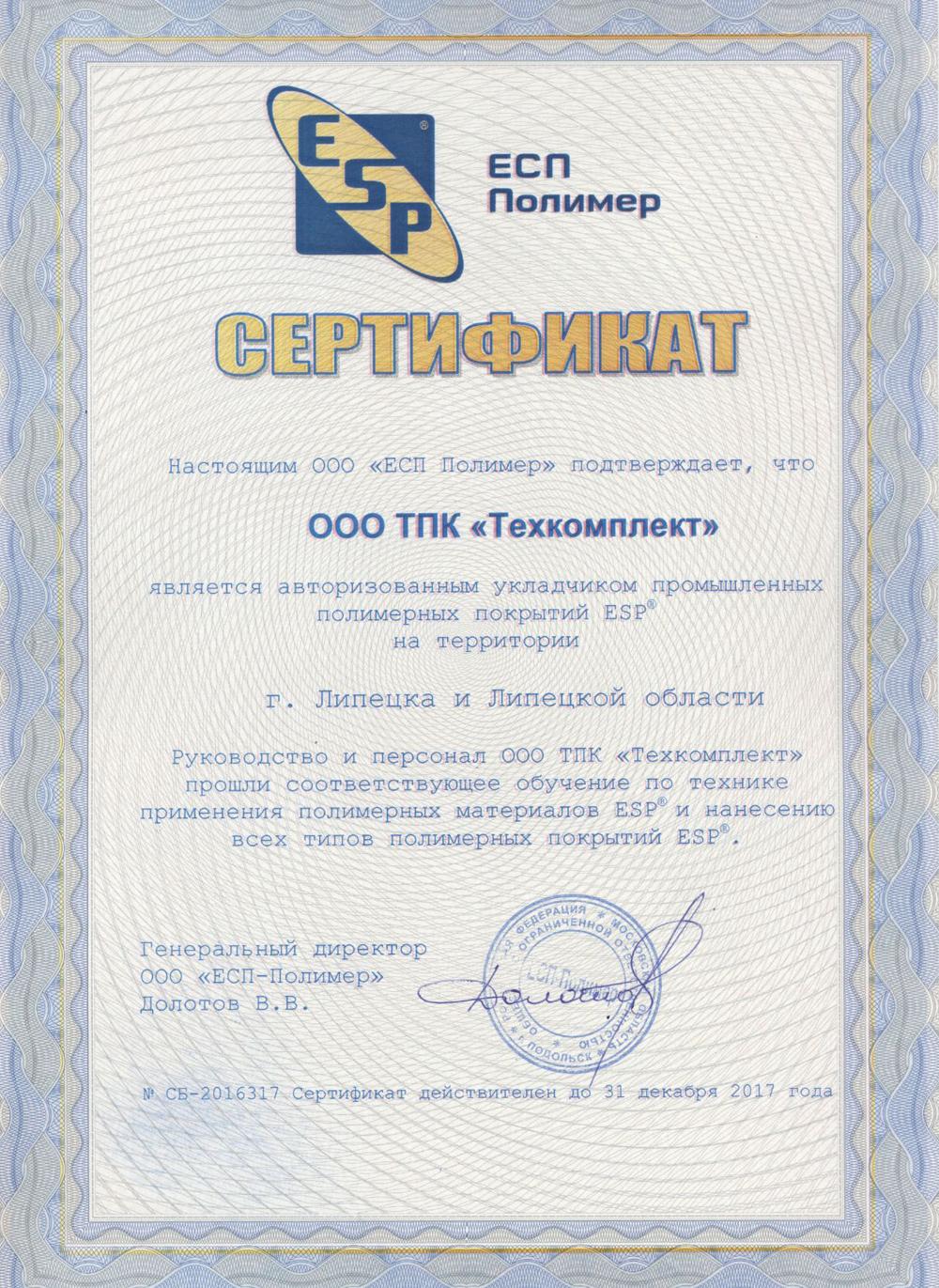 Сертификат качества ЕСП Полимер