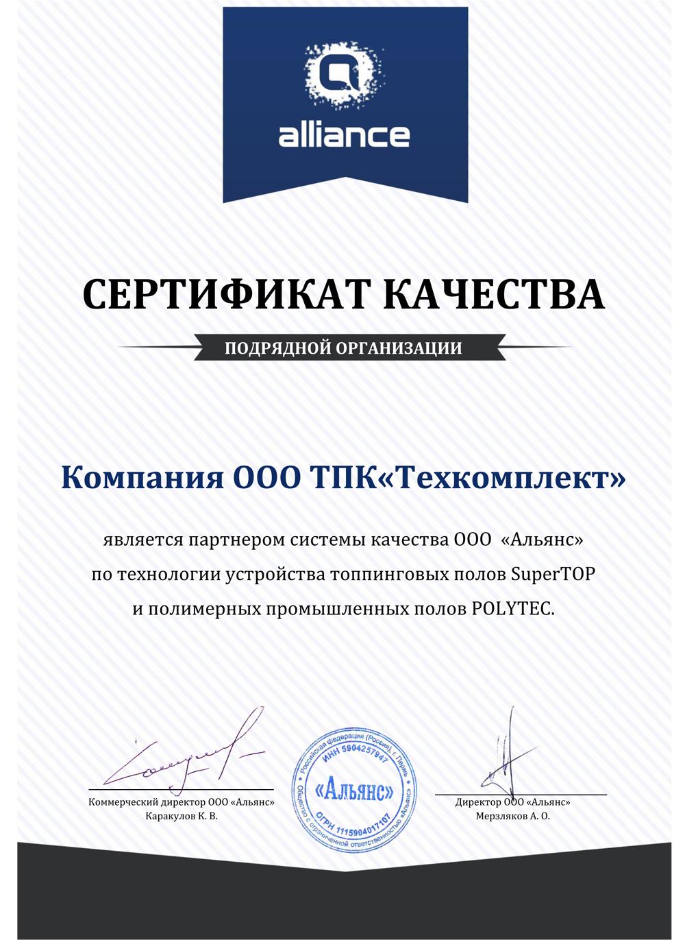 Сертификат качетва ООО Альянс
